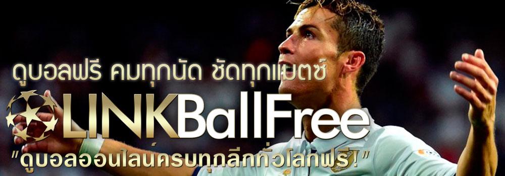 ดูบอลสด